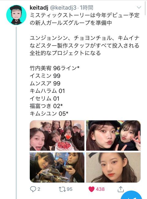 【元AKB48】韓国デビューした竹内美宥さん、K-POPガールズグループでデビューする模様