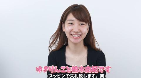 【画像】AKB48柏木由紀さんのスッピンがこちら