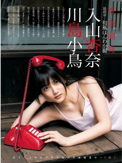 【AKB48】入山杏奈「わたしも写真集出したいなあ」