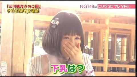 【にいがったフレンド】コカド「下乳は?」おかっぱ「///」【NGT48・高倉萌香】