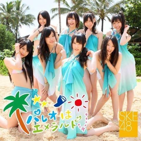 煽り抜き叩き抜きで乃木坂の曲よりSKE48の曲の方が一般人に知られてるよね?.