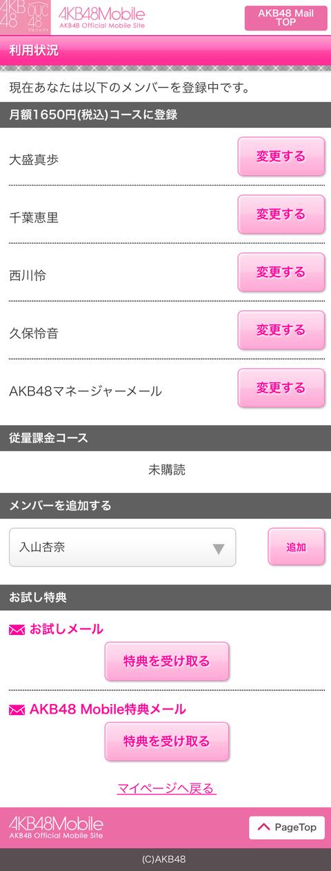 【AKB48】今月から5名登録でプラメ取り始めたんだけど、あともう1人誰のメール取ろうか迷ってるんだが【モバメ】