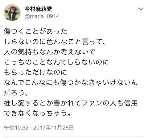 【HKT48】今村麻莉愛「傷つくことがあったしらないのに色んなこと言って人の気持ちなんか考えないでこっちのことなんてしらないのに」