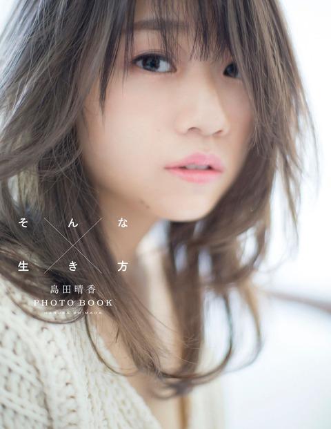 【AKB48】島田晴香のフォトブック「そんな生き方」の表紙が公開!