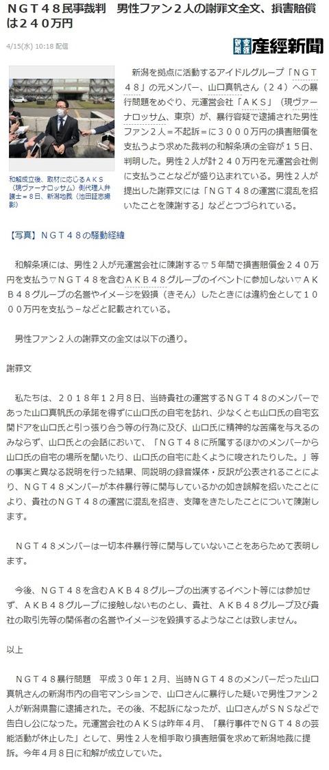 【NGT48暴行事件】暴行犯2人の謝罪文全文、損害賠償は240万円を分割で1人月2万円wwwwww