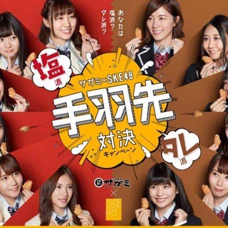 【SKE48】北川綾巴さん、握手も塩対応だけど手羽先も塩派だった・・・