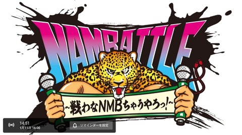 【NMB48】NAMBATTLE生配信!6グループの「グループ名」と「リーダー」を発表!