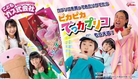 【朗報】NMB48白間美瑠が昨年に引き続きグリコカプリコのキャンペーンに出演