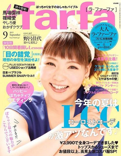 【元AKB48】野呂佳代(32歳)生誕祭、参加費16800円wwwwww(乗船料、食事コース、1ドリンク付)