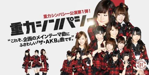 【AKB48】改めて「重力シンパシー」聴いたらやっぱり神曲過ぎるwww
