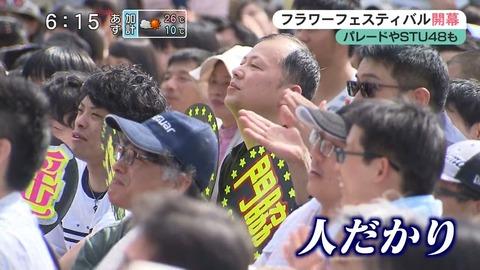 【画像】STU48お披露目イベントの客層がヤバイwwwwww