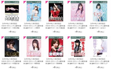 【悲報】AKB48総選挙ポスターが全て0円で投げ売りされててワロタwww