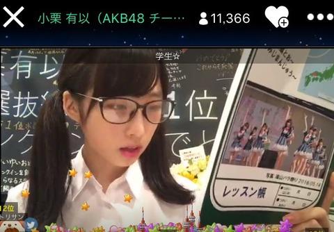 【悲報】チーム8小栗有以ちゃん「上昇傾向」を「上昇かたむき」、「現役」を「げんやく」と読んでしまう