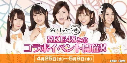 【画像】刮目せよ!これが今のSKE48のTOP5だ!!!