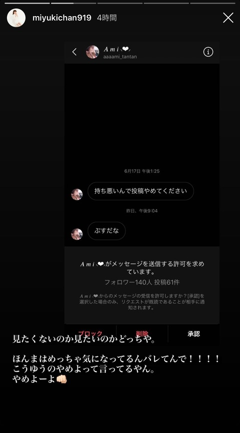 【悲報】渡辺美優紀さん、インスタDMの誹謗中傷にブチ切れる【みるきー】