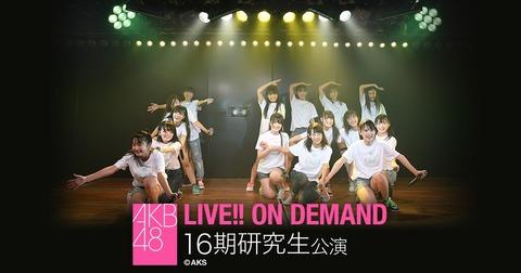 【AKB48】16期「レッツゴー研究生」公演の出張公演が決定!
