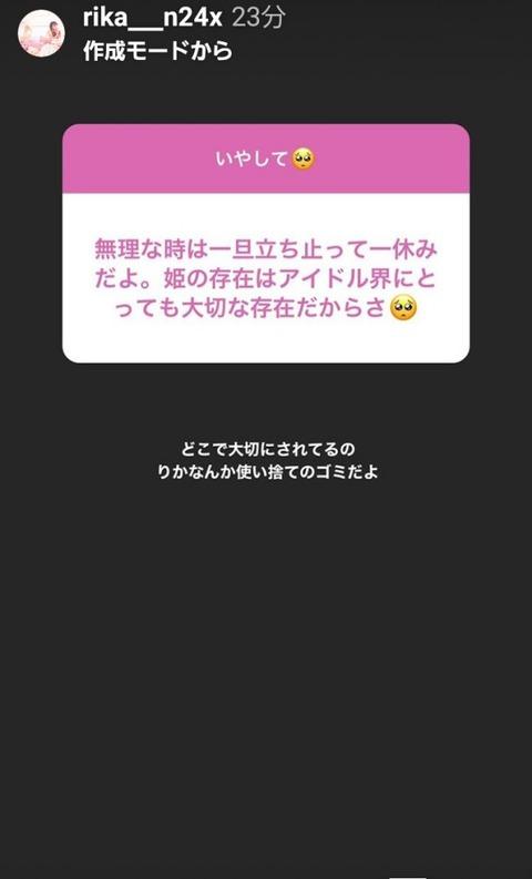 【太田プロ】事務所の先輩の有吉、土田、前田、大島、指原、横山がNGT48中井りかと全く絡まないのはなぜ?
