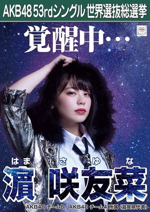 【AKB48総選挙】チーム8濵咲友菜「ランクインできたら琵琶湖を自転車で1周します!」【公約】