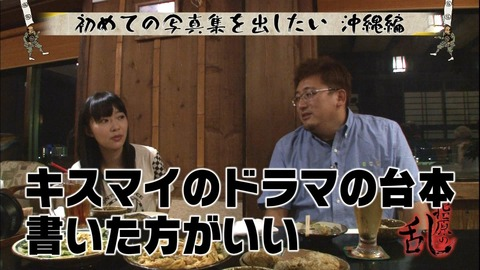 【指原の乱】福田雄一応援スレ【焼肉の乱】