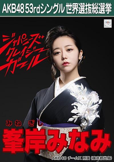 【AKB48総選挙】峯岸みなみ「今度は選抜入りたいyo!」