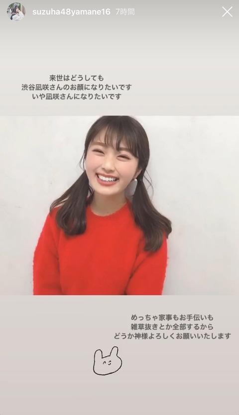 【AKB48】ずん山根「来世はなぎちゃんになりたい」【NMB48・渋谷凪咲】