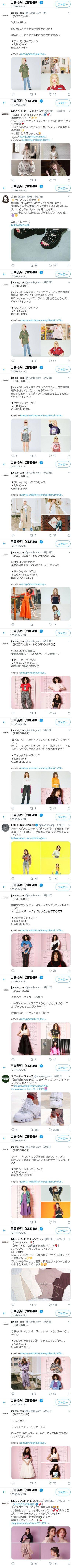 【SKE48】日高優月の「いいね」砲が炸裂!!!それを見たヲタの反応がコチラwww