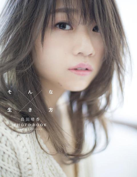 島田晴香、PHOTOBOOK 「そんな生き方」の初週売上は2,189部!