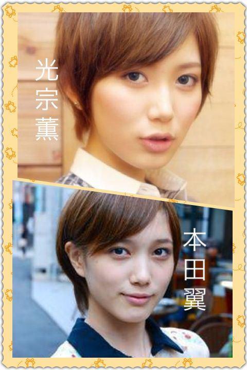 【元AKB48】光宗薫って本田翼に勝てるポテンシャルは持ってたよな?