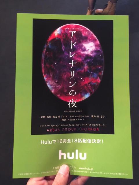 【朗報】「朗読劇アドレナリンの夜」Huluにて12月全18話配信決定!!!