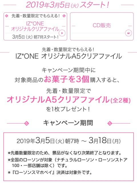 【朗報】IZ*ONE×LAWSONコラボキャンペーンが3月5日からスタート!