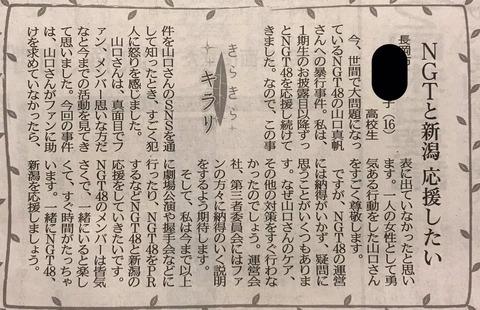 新潟日報、NGT48運営批判の投書を紙面に掲載