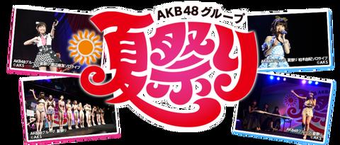 【AKB48G】戸賀崎「春か夏にキャンプイベント計画してる。今年は夏祭りもパワーアップして開催したい」
