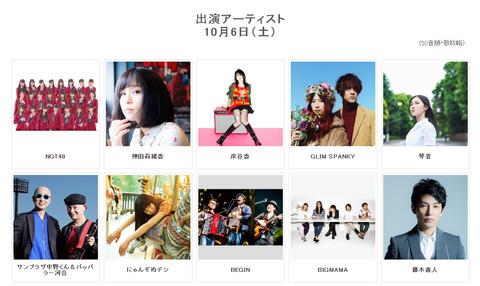 【悲報】NGT48、地元新潟のフェスにとんでもないメンバーで臨んでしまう