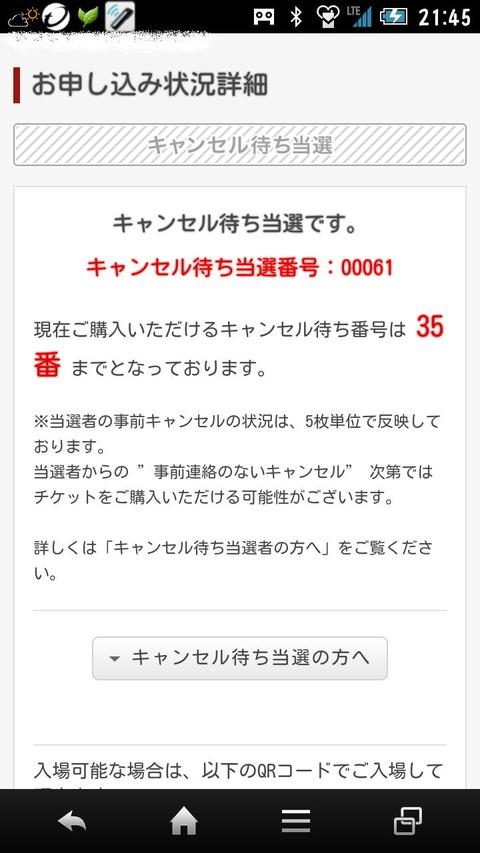 【AKB48】劇場公演のキャン待ち60番台って入れる?