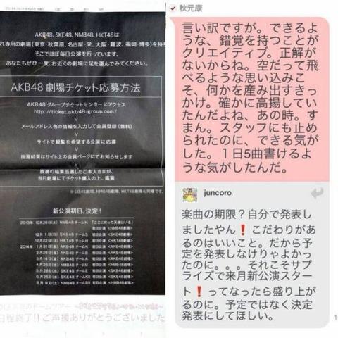 【AKB48G】秋元康が全チームに新公演を書くって言ったのは何だったの?