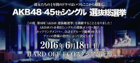【AKB48総選挙】辞退者が30名で全体の10%を記録wwwwww