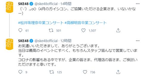 【悲報】SKE48公式Twitterの悲痛な呟き「(´-`).。oO(4月のガイシコン、ご協賛いただける企業さま、いないかなー)」