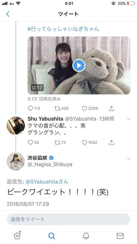 【驚愕】なぎちゃんが英語でツイートしてる!!!【NMB48・渋谷凪咲】