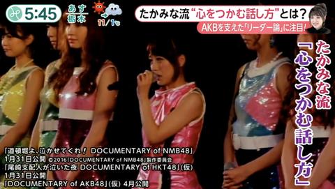 「DOCUMENTARY of AKB48」第5弾が4月に公開決定