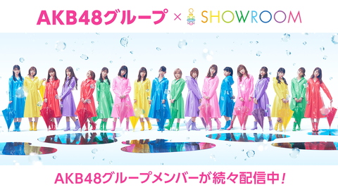 【AKB48G】栗とリスどっちが好き?みたいなトラップコメントある?【SHOWROOM】