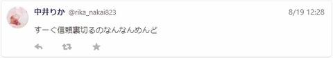 【NGT48】中井りか「すーぐ信頼裏切るのなんなんめんど」