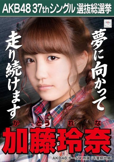 【AKB48】加藤玲奈にごめんなさいするスレ【総選挙速報】