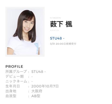 【STU48】薮下柊の妹、薮下楓のプロフィール写真wwwwww