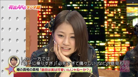 【AKB48】こんな島田晴香は嫌だ