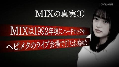 【AKB48】「MIX」の由来が判明!1992年に熱田のタイガーロードで誕生し その後 MIXを作り上げた!