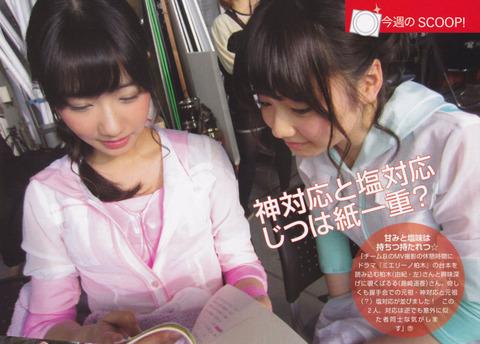 【AKB48G】握手対応がイケメンとキモメンで全く変わらないメンバーって誰?