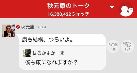 【755】秋元康「俺もツラいんだよ」