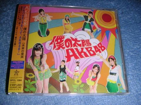 【AKB48G】秋元康の歌詞っていくらなんでも僕僕言い過ぎじゃね?