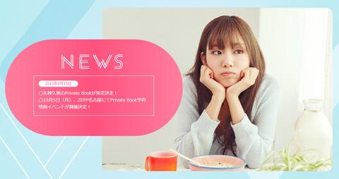 【元SKE48】矢神久美と小木曽汐莉が本発売、10/5にZepp Nagoyaでイベントも開催