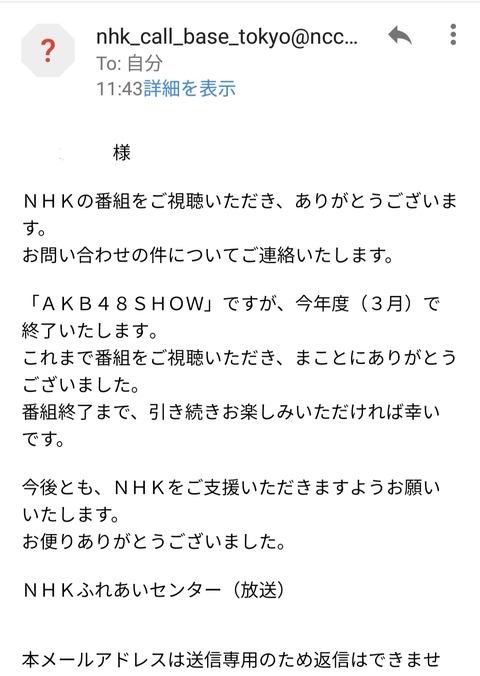 【悲報】AKB48SHOWの今後の放送についてNHKにメールを送った結果・・・
